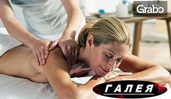 Масаж по избор на цяло тяло, плюс масаж на лице или рефлексотерапия на проблемна зона