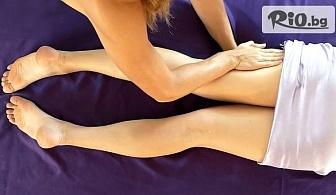 Масаж за уморени крака на ходила, задна част и таз /25 минути/, от СПА център в хотел Верея