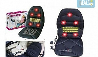 Масажираща нагряваща седалка с 3 или 5 точки и функция за нагряване от За теб и мен!