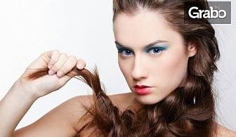 Масажно измиване на коса, маска и оформяне - без или с подстригване, или подхранваща терапия