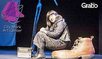 """Мая Новоселска в спектакъла """"Едно малко радио""""на 23 Декември"""