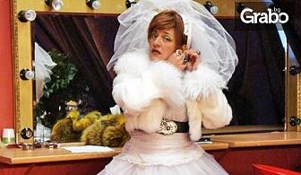 """""""Мъжът на жена ми""""от Мариус Куркински с юбилейно представление номер 200 - на 30 Март"""