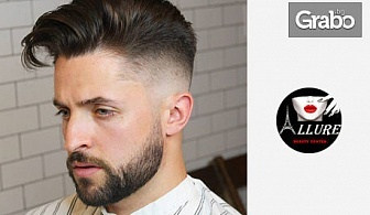 Mъжко подстригване с техника Fade, плюс оформяне на брада