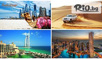 Мечтаната 5-дневна екскурзия до Дубай! 4 нощувки със закуски в хотел Somewhere Hotel Tecom 4* на цени от 430лв, от ТА Теско груп ЕООД
