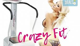 Мечтано тяло с 12 тренировки CRAZY FIT MASSAGE за оформяне на силуета от Спа център Senses Massage & Recreation