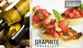 Меню за двама със салати и основни ястия - без или със бутилка вино