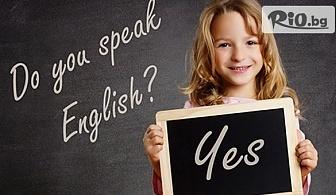Месечен курс по английски език от 16 учебни часа за деца от 1 до 4 клас /част от целогодишен курс с хорариум 120 учебни часа/, от Образователен център Студио S
