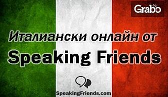 6-месечен онлайн курс по италиански език за начинаещи - с 92% отстъпка