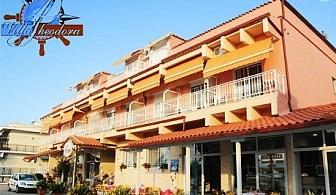 От 29.06 до 26.07 на метри от плажа във Фанари, Гърция! Нощувка в двойна, тройна или четворна стая на супер цена в хотел Villa Theodora