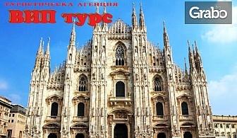 До Милано, Монако, Ница, Верона, Венеция и пещерата Постойна! 4 нощувки със закуски, плюс самолетен и автобусен транспорт