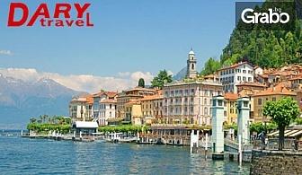 До Милано през Октомври! 3 нощувки със закуски, плюс самолетен транспорт и възможност за езерата Гарда, Комо и Лугано