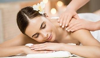 30 мин. класически масаж на цяло тяло от Станиели Естетични процедури и Масажи, София