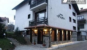 Мини почивка в Добринище, къща за гости Рафе. 3 нощувки със закуски и вечери за двама за 135 лв.