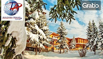 Мини SPA почивка във Велинград! Екскурзия с 4 нощувки, закуски, обеди и вечери, транспорт, SPA и посещение на Стария Пловдив