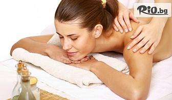 60-минутен Арома релаксиращ и успокояващ масаж на цяло тяло, от Козметично студио Gallen