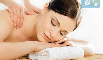 30-минутен болкоуспокояващ, лечебен масаж на гръб, кръст и раменен пояс и 20% отстъпка от козметичните процедури в студио за красота Нимфея!