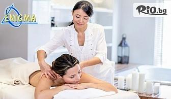 60-минутен лечебен дълбокотъканен масаж на цяло тяло, съобразен с вашите проблемни зони, от Центрове Енигма