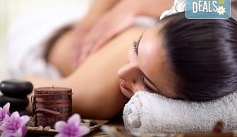 70-минутен лечебен, класически масаж на цяло тяло, преглед от физиотерапевт и висококачествена ароматерапия от студио за масажи и рехабилитация Samadhi!