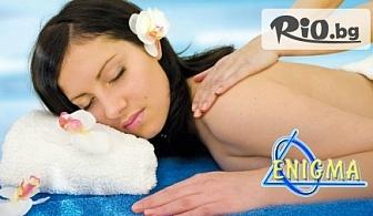 60-минутен масаж ломи-ломи на цяло тяло за единение на духа, тялото и душата само за 49.90лв, от Центрове Енигма