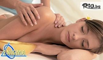 60-минутен масаж ломи-ломи на цяло тяло за единение на духа, тялото и душата, от Центрове Енигма