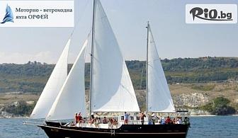 90-минутен Панорамен круиз около Варна + чаша шампанско, от Моторно-ветроходна яхта Орфей