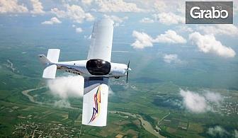 15, 20, 30 или 40-минутен полет със самолет за до трима - с инструктор и възможност за управление