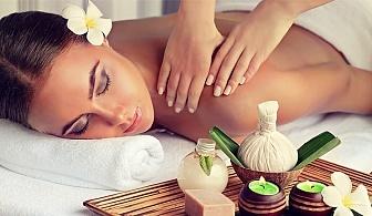 30 минутен релакс с масаж на гръб от Масажно студио Paris + специални пакети за 5 или 10 броя масажа