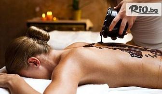 90-минутен Шоколадов масаж на цяло тяло + релакс зона и чаша топъл чай и бонус, от СПА център в хотел Верея
