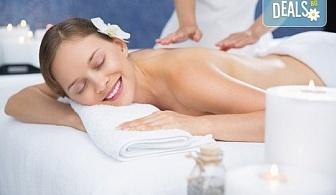 60-минутен тонизиращ масаж на цяло тяло и на лице с масло от жожоба в център Beauty and Relax, Варна!