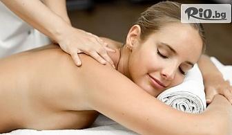 60-минутен тонизиращ масаж на цяло тяло с масло от цитруси + подарък: масаж на лице, от Център за красота и здраве Beauty and Relax 2