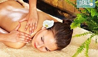 60-минутен възстановяващ масаж на цяло тяло с 3 вида масла и зонотерапия в Масажно студио Теньо Коев!
