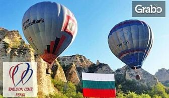 30 или 60 минути в облаците край Пловдив! Въздушна разходка с балон за един, двама или трима