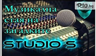 """60 минути отборна игра в стая на загадките """"Studio S"""", от StaiteTop30"""
