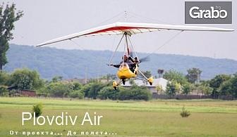 15 или 30 минути полет с мотоделтапланер