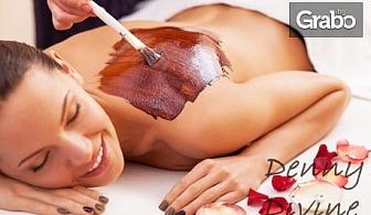 """60 минути релакс! Комбиниран масаж на цяло тяло, плюс терапия """"Ягоди и шампанско""""или """"Шоколад"""""""