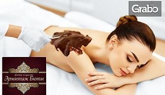 "150 минути релакс! Масажна SPA терапия ""Шоколад"" - за един или двама"