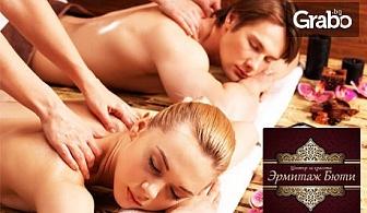 """150 минути релакс! Романтичен SPA пакет """"Всичко е любов"""" - за един или двама"""