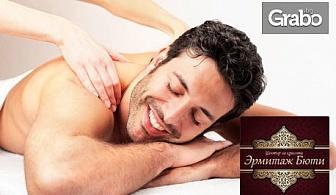 """120 минути релакс! SPA пакет """"Рио де Жанейро""""с пилинг, масаж на цяло тяло и релакс зона с чаша вино - за един или двама"""