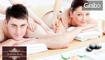 """150 минути релакс! SPA пакет """"Всичко е любов""""с пилинг, маска и масаж на цяло тяло, плюс релакс зона - за един или двама"""