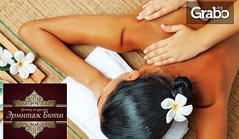 """150 минути релакс! Терапия """"Хавайска SPA въртележка""""с пилинг, маска и масаж на цяло тяло - за един или двама"""