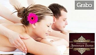 """145 минути релакс! Терапия """"Хавайска SPA въртележка""""с пилинг, маска и масаж на цяло тяло - за един или двама"""