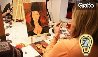 180 минути рисуване, плюс дегустация на вина и персонален подарък
