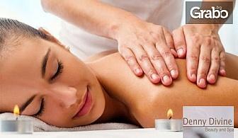 """80 минути SPA релакс! Комбиниран масаж на цяло тяло, плюс терапия """"Ягоди и шампанско"""""""