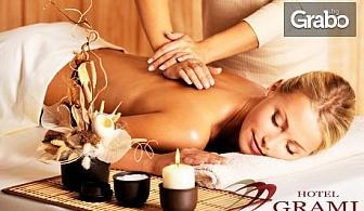 125 минути SPA терапия за лице и тяло Marigold