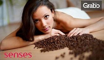 """90 минути SPA терапия """"Рио де Жанейро""""на цяло тяло - пилинг с кафе и масаж с шоколад"""