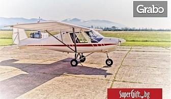 20 минути във въздуха! Полет с двуместен самолет - над Пловдив, Стара Загора, Бургас или Шумен