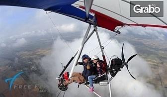 10 или 20 минути въздушна разходка с моторен делтапланер над Сапарева баня