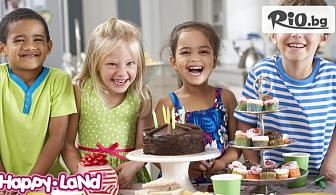 120 минути забавления за Детски рожден ден - Дискотека + Лазер Avatar Арена и осигурено меню по избор за 10 деца, от Детски център Happy Land