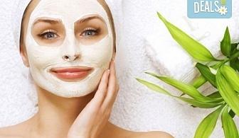 90-минутна луксозна терапия за изравняване на тена и стягане на кожата! Китайски динамичен, точков масаж на глава, лице, шия и деколте, почистване, маска и околоочен серум с перлен прах и охлюви в център GreenHealth!