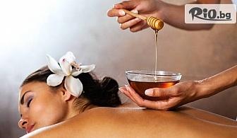 90-минутна Медена терапия на цяло тяло + релакс зона и чаша топъл чай и бонус, от СПА център в хотел Верея